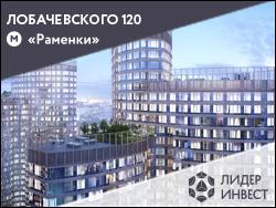 ЖК на Лобачевского 120 Квартиры бизнес-класса от 8,5 млн рублей